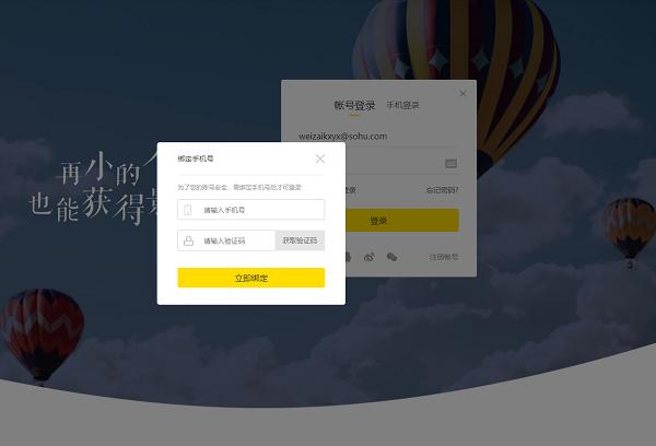 搜狐自媒体账号购买【注册号】高收录新号