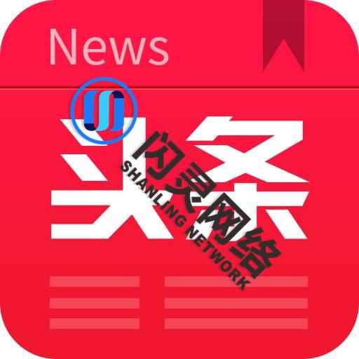 今日头条账号购买_头条号购买平台【注册号】可换绑手机