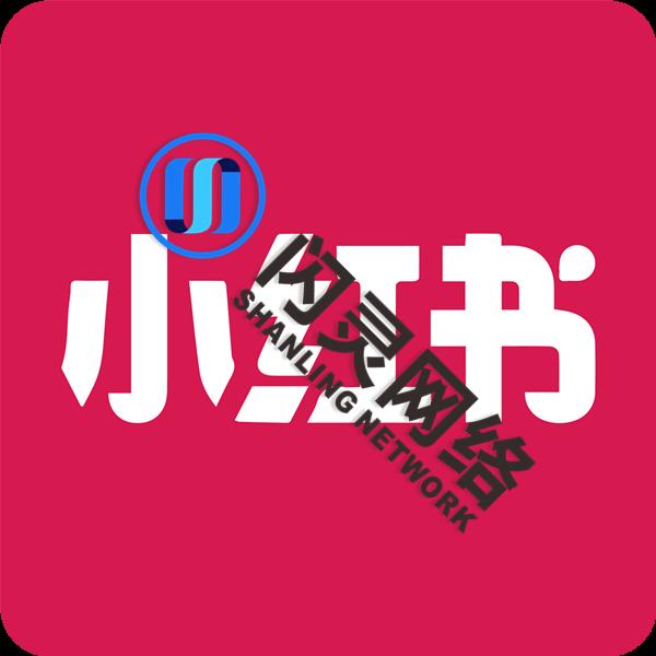 购买小红书账号_小红书账号购买【高质量注册号】