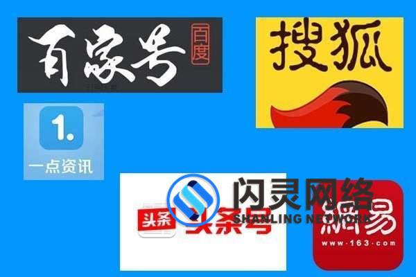 上海闪灵网络一家专业的自媒体注册商【原创版】