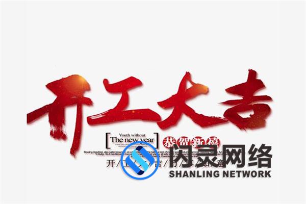 热烈庆祝自媒体平台2021年开业大吉