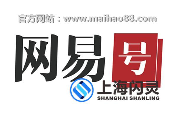 老商家搜狐号购买平台按标准发货