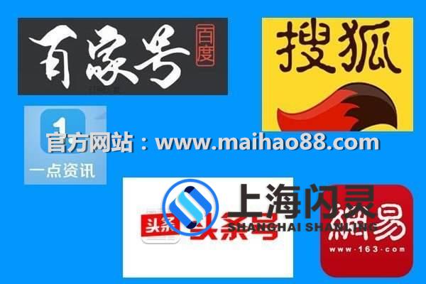 实力打造一家真正的搜狐自媒体账号出售平台