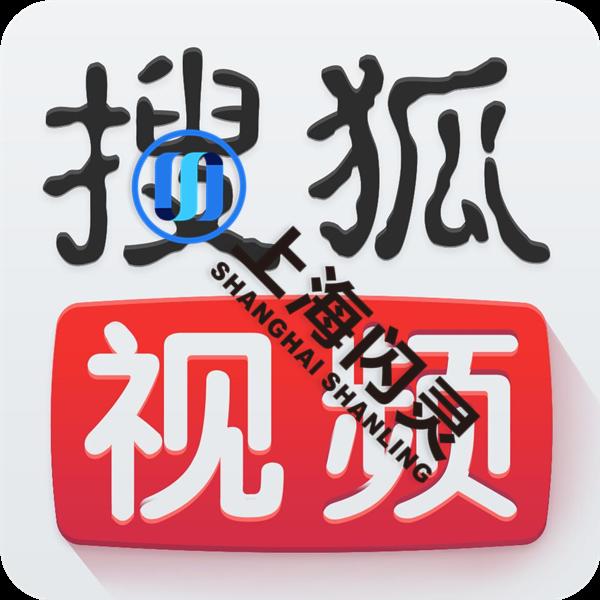 搜狐媒体视频账号购买出售平台【注册号】高质量账号_安全稳定